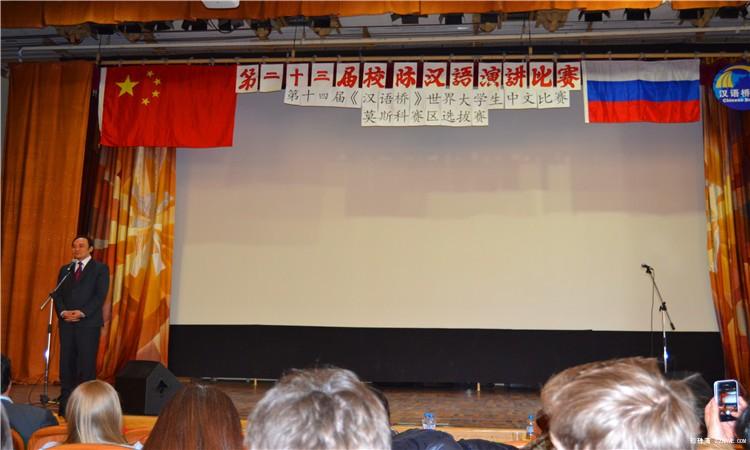 莫斯科23届大学生汉语比赛暨14届汉语桥选拔赛照片选送 - lliiang1017 - 燕山红场的博客