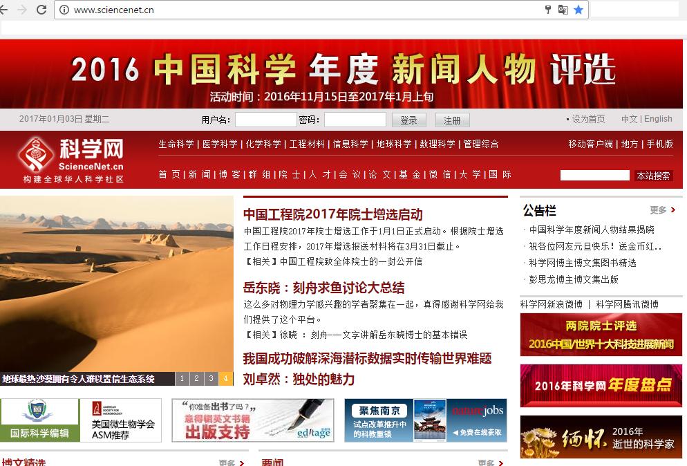 kexuewang-headline-2017-1-2.png